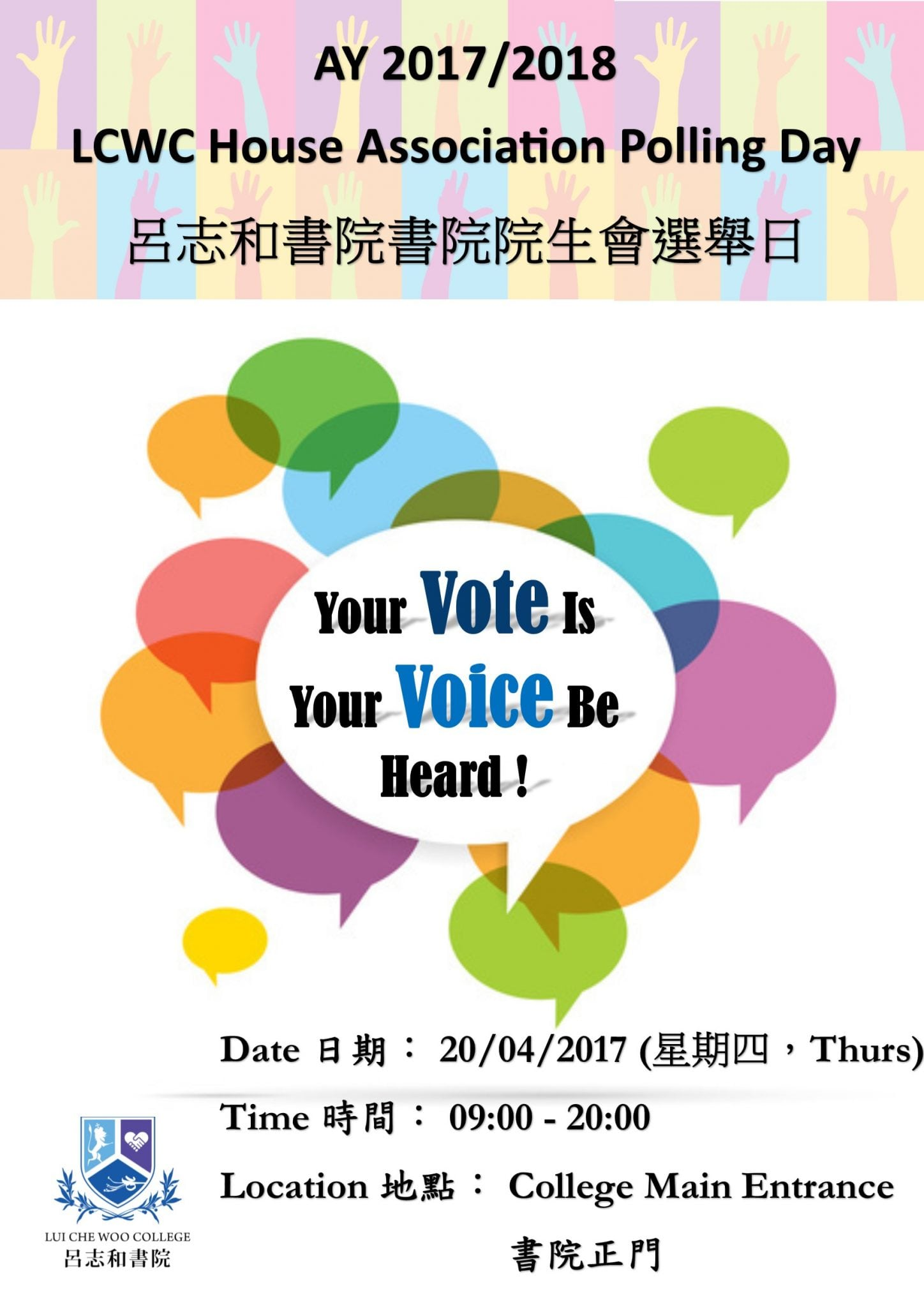 AY 2017/2018 LCWC House Association  Polling Day