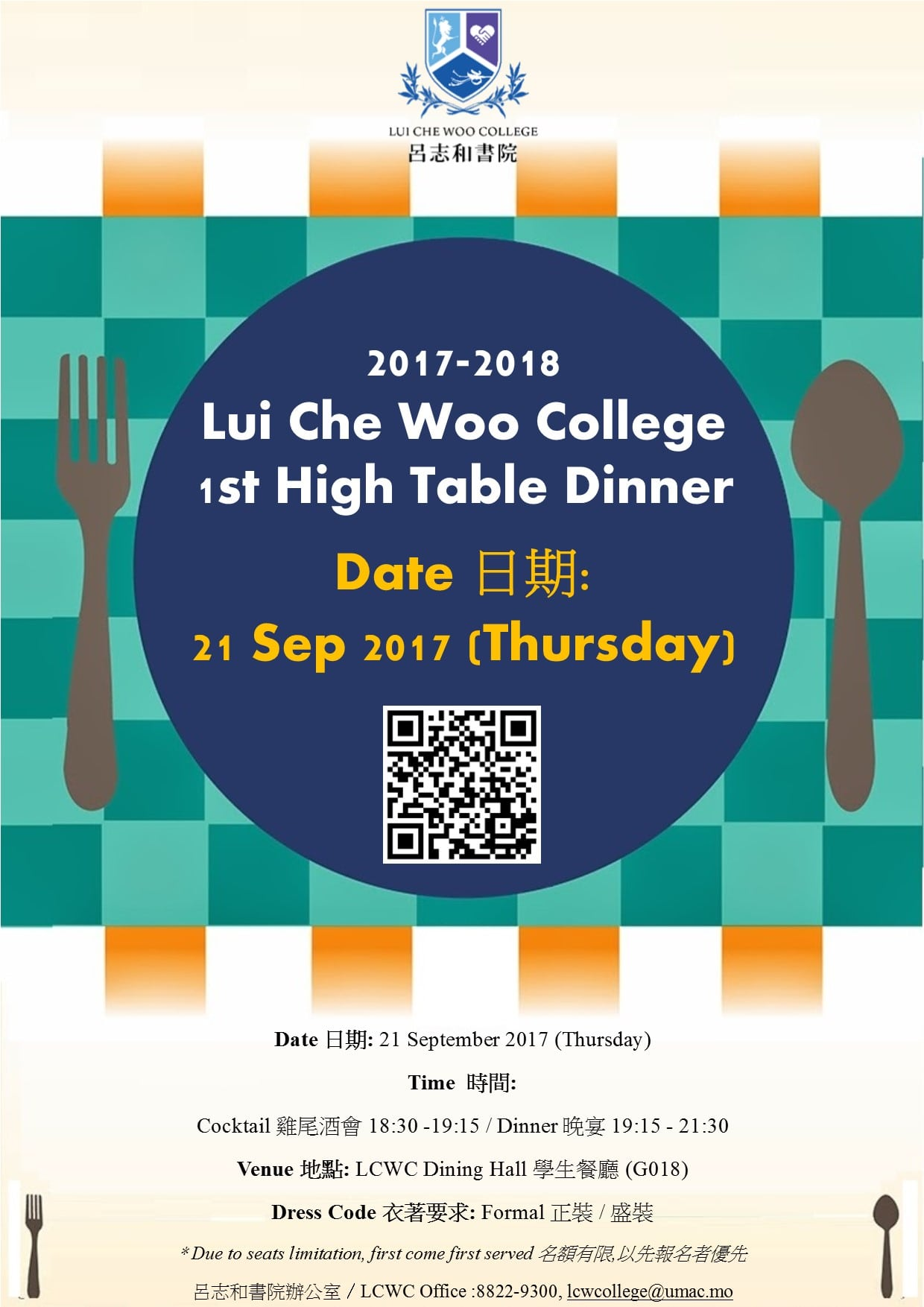 AY2017-18 LCWC 1st High Table Dinner and Pre-drink Reception