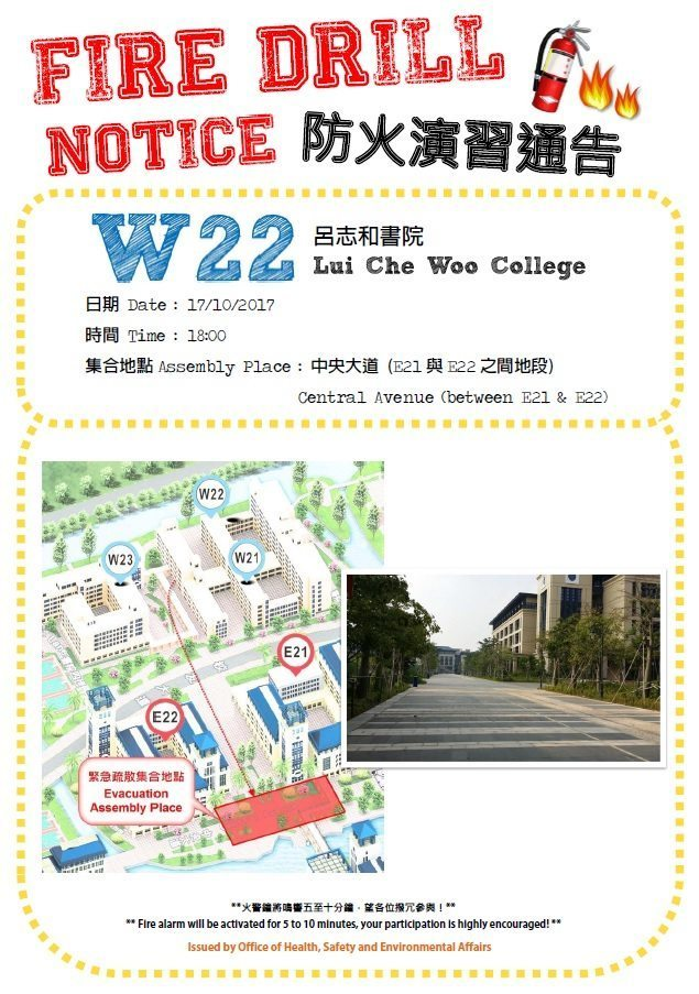 A fire drill arrangement in Lui Che Woo College (W22) at 18:00 on 17 Oct 2017