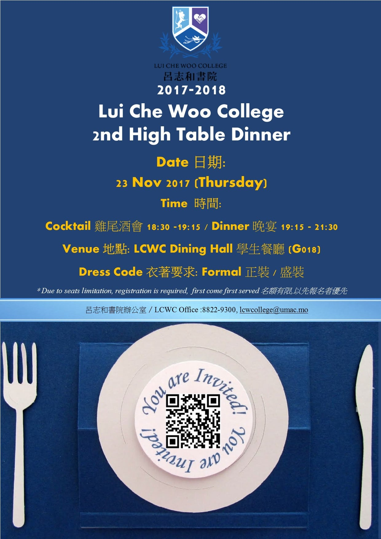 AY2017-18 LCWC 2nd High Table Dinner and Pre-drink Reception