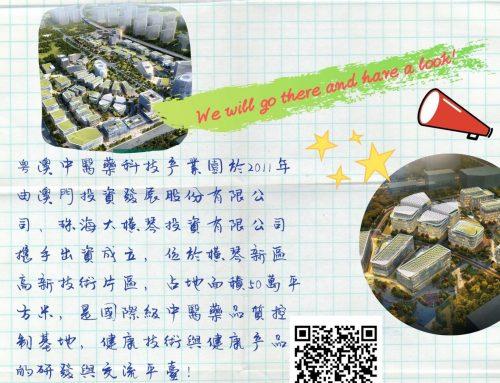 訪問粵澳合作中醫藥科產業園