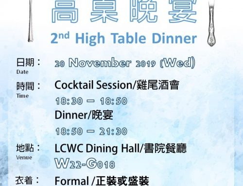 AY2019/2020 LCWC 2nd High Table Dinner is scheduled at 18:30 on 20 November 2019 (Wednesday)