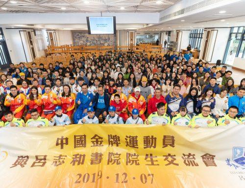 Meeting with China's Gold Medalists 中國金牌運動員與院生交流會