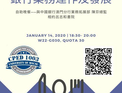 Master's Dinner Series: 銀行業務運作及發展 (14 Jan 2020, 18:30)
